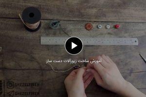 ویدئو آموزش ساخت زیورآلات دست ساز