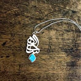 مدال ساجده نقره با سنگ فیروزه